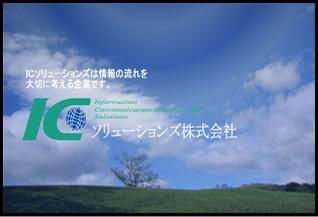 ICソリューションズ株式会社ホームページ