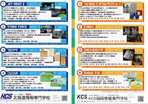 フライヤー_HCS_KCS