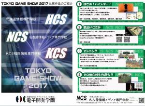 フライヤー_NCS