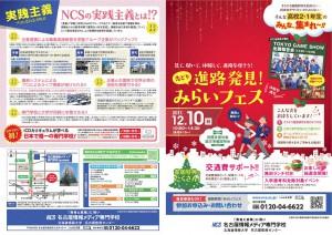 NCS_20171210_p1