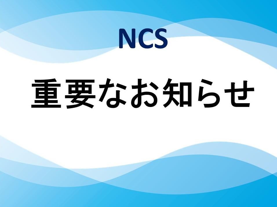 ウイルス 感染 コロナ 者 名古屋