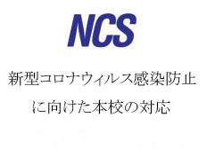 NCS-300x169コロナ新