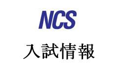 NCS-300x169入試