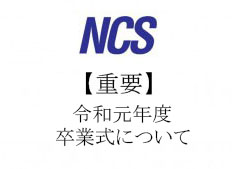 NCS-300x169.コロナ卒業式新psd