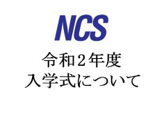 NCS-300x169令和2年入学式