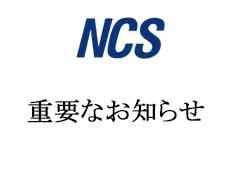 NCS-学生コロナ感染のお知らせ