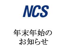 NCS-年末年始のお知らせ